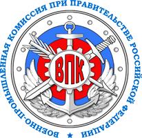Военно-промышленная комиссия Российской Федерации
